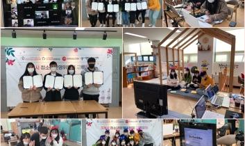 2020년 제12기 청소년운영위원회 'THE하기' 온라