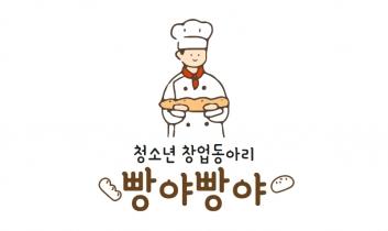 2021년 제4기 청소년창업동아리 '빵야빵야' 제3차
