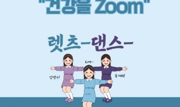 2021년 학교연계사업 건강을 zoom 프로그램