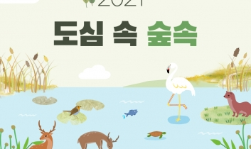 2021 도심 속 숲속