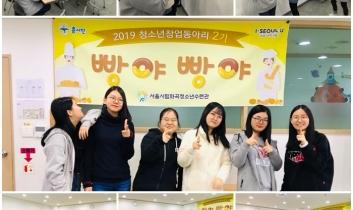 2019년 제2기 청소년창업동아리 '빵야빵야' 제1차