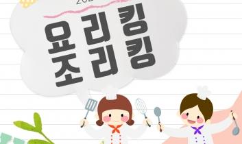 2021 요리킹조리킹