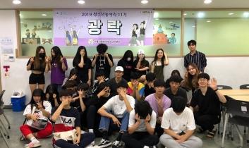2019년  청소년동아리 '광락' 제5차 정기회의
