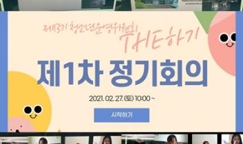 2021년 제13기 청소년운영위원회 'THE하기' 제1